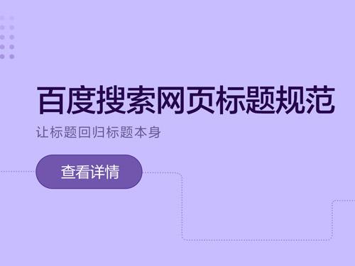 济南做网站,济南百度优化标题命名标准规则