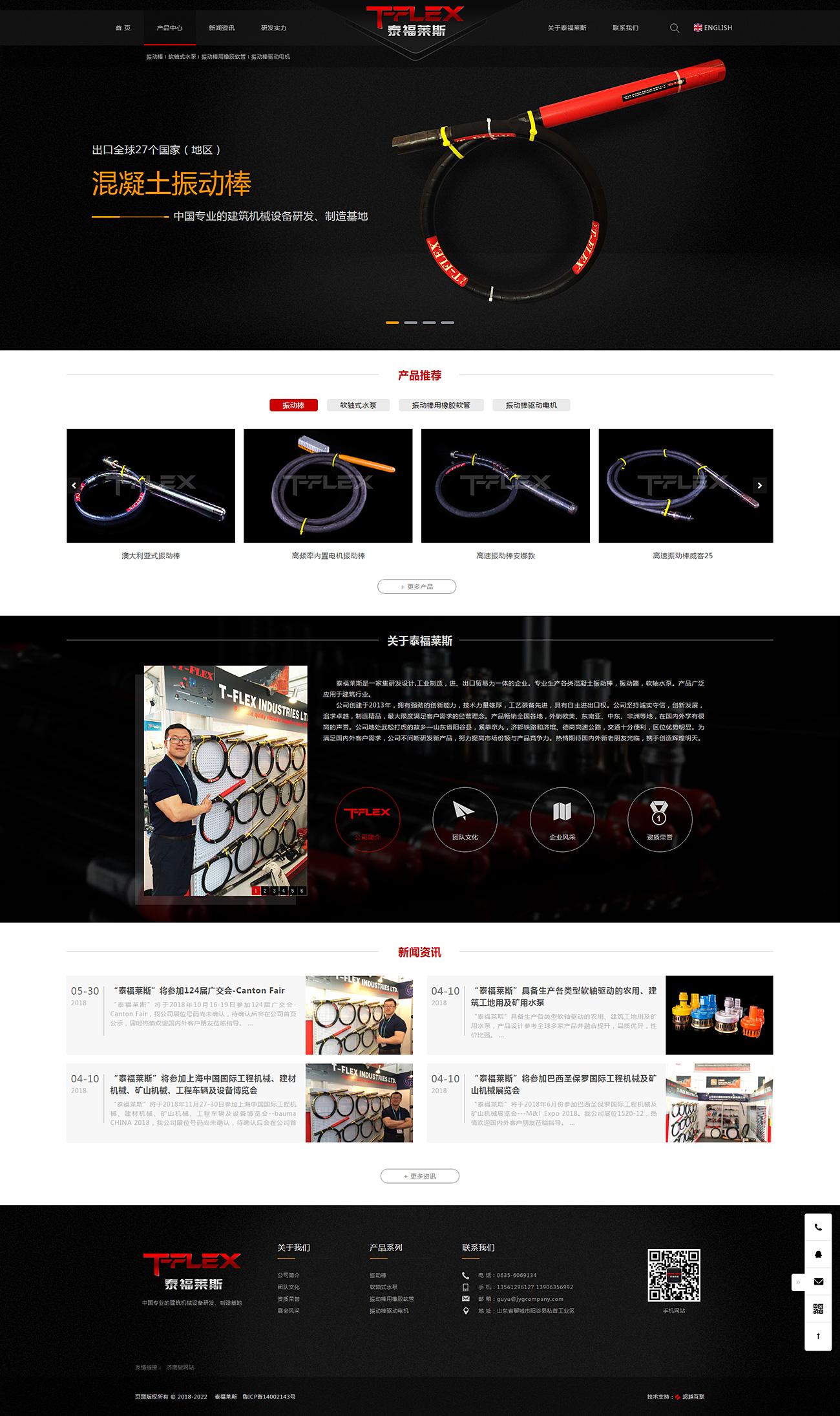 聊城网站建设